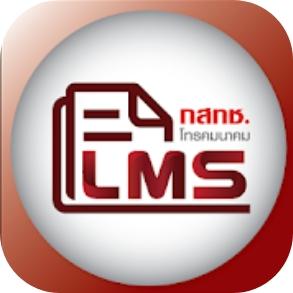 (NBTC) - LMS